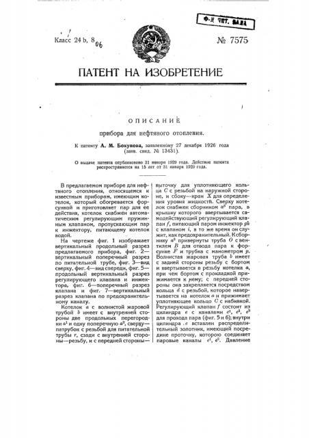 Прибор для нефтяного отопления (патент 7575)