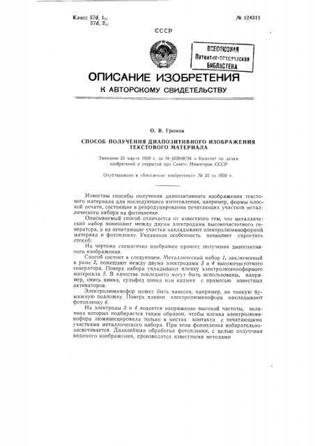 Способ получения диапозитивного изображения текстового материала (патент 124311)