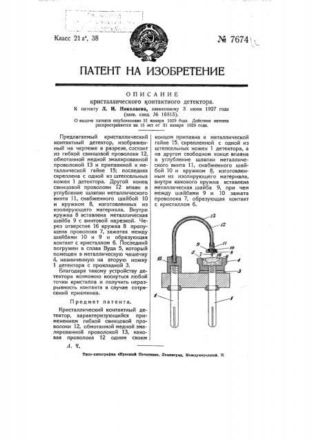 Кристаллический контактный детектор (патент 7674)