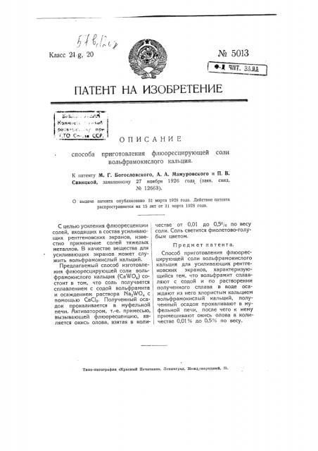 Способ приготовления флюоресцирующей соли кремнекислого цинка (патент 5013)