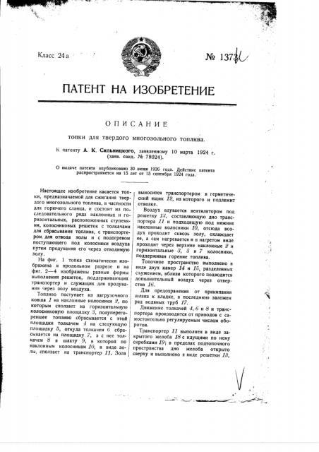 Топка для твердого многозольного топлива (патент 1373)