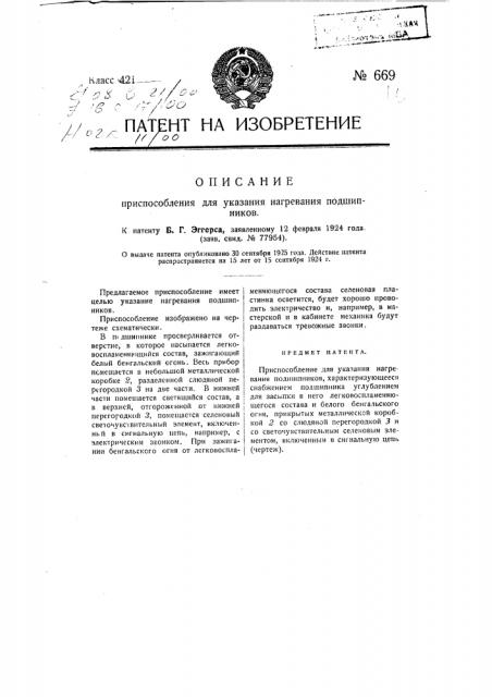 Приспособление для указания нагревания подшипников (патент 669)