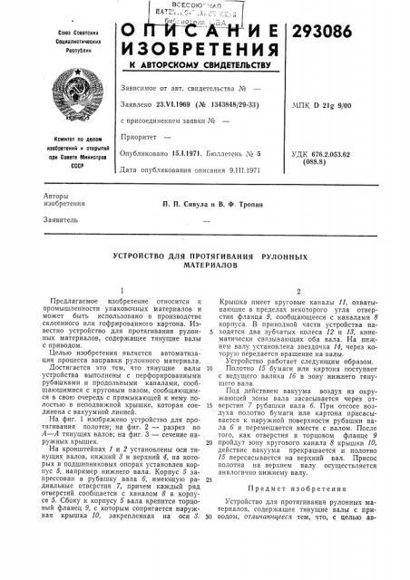 Устройство для протягивания рулонных материалов (патент 293086)