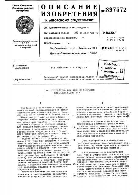 Устройство для сборки покрышек пневматических шин (патент 897572)