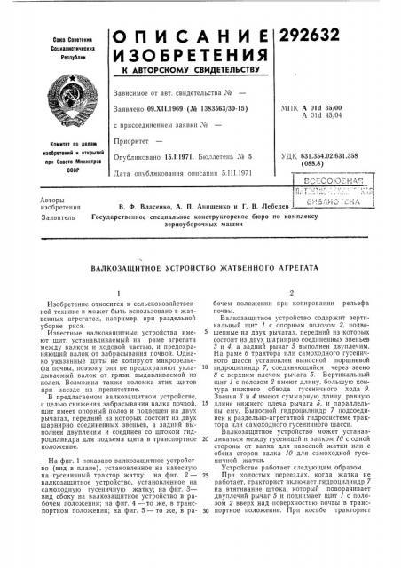 Валкозащитное устройство жатвенного агрегата (патент 292632)