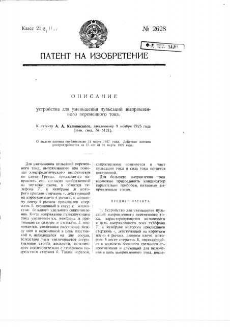Устройство для уменьшения пульсаций выпрямленного переменного тока (патент 2628)