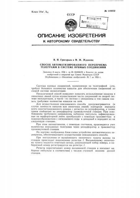 Способ автоматизированного переприема телеграмм в системе прямых соединений (патент 118852)