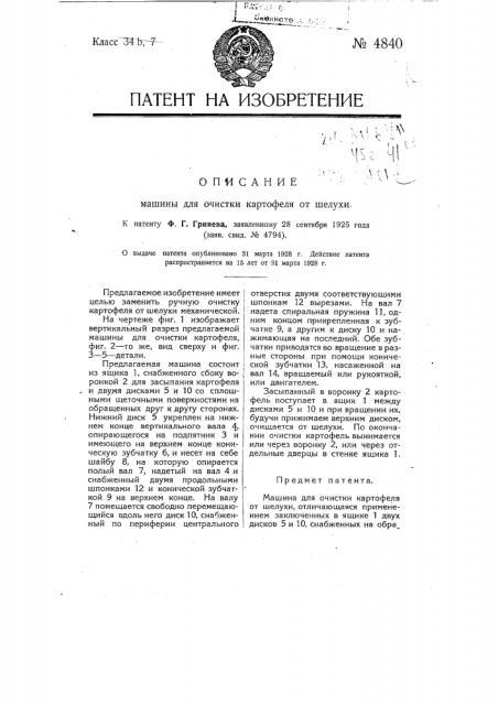 Машина для очистки картофеля от шелухи (патент 4840)