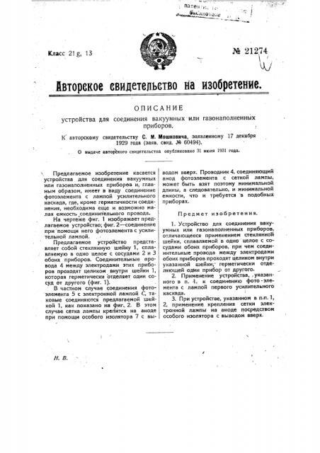 Устройство для соединения вакуумных или газонаполненных приборов (патент 21274)