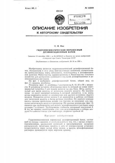 Гидропневматический переносный дезинфекционный бачок (патент 122849)