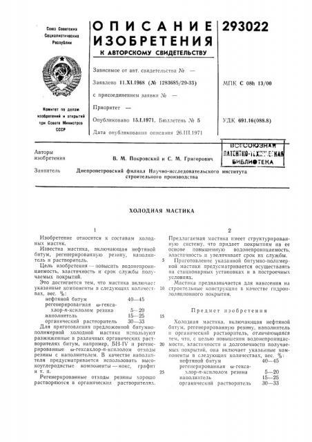 Холодная мастика (патент 293022)