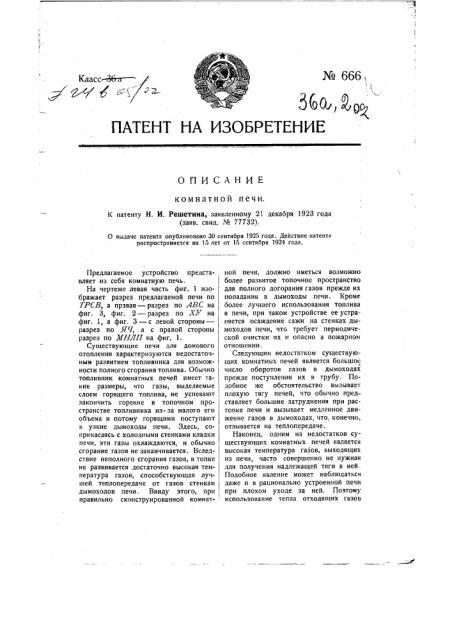 Комнатная печь (патент 666)