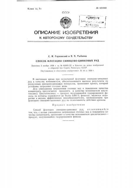 Способ флотации свинцово-цинковых руд (патент 121100)