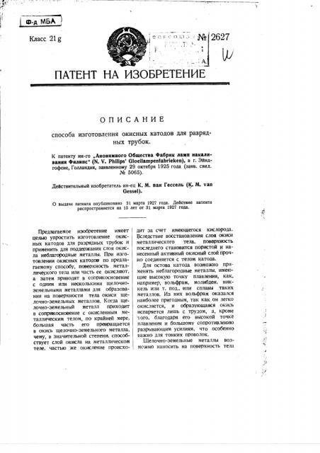 Способ изготовления окисных катодов для разрядных трубок (патент 2627)