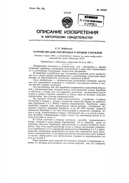 Устройство для сортировки и правки стержней (патент 123022)