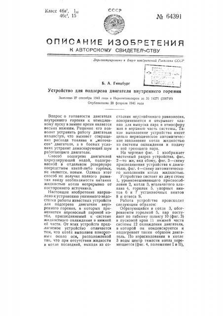 Устройство для подогрева двигателя внутреннего горения (патент 64391)