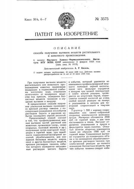 Способ получения вытяжек веществ растительного и животного происхождения (патент 3575)