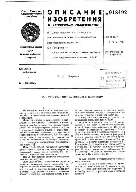 Способ запуска дизеля с наддувом (патент 918492)