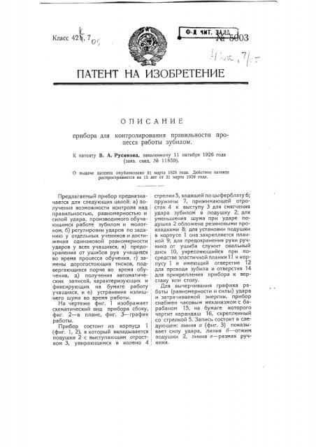 Прибор для контролирования правильности процесса работы зубилом (патент 5003)