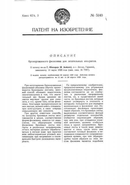 Бронированной фюзеляж для летательных аппаратов (патент 5140)