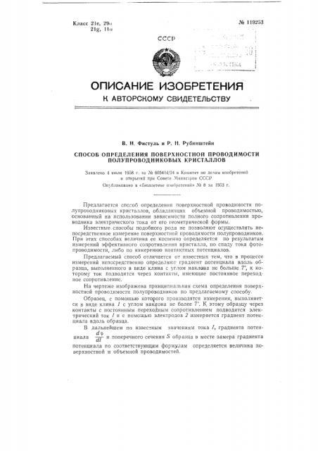 Способ определения поверхностной проводимости полупроводниковых кристаллов (патент 119253)