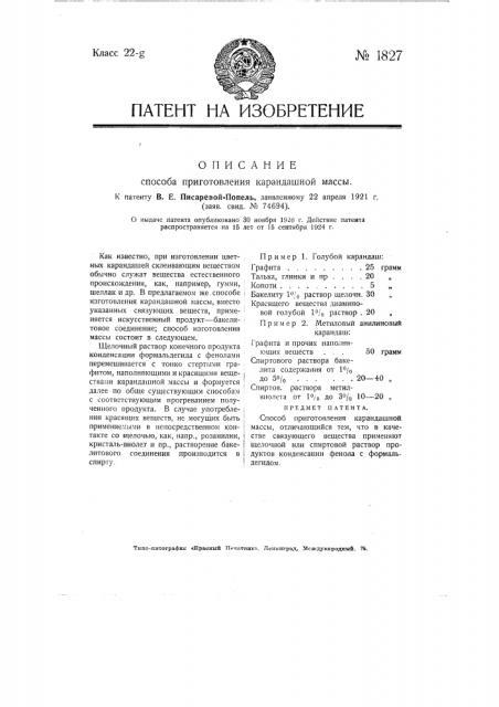 Способ приготовления карандашной массы (патент 1827)