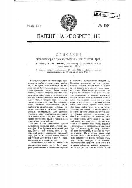 Приспособление для чистки вертикальных экономайзерных труб с внешними продольными ребрами (патент 1510)