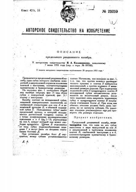 Предельный раздвижной калибр (патент 29259)