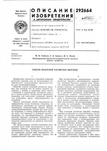 Способ полосной расчистки вырубок (патент 292664)