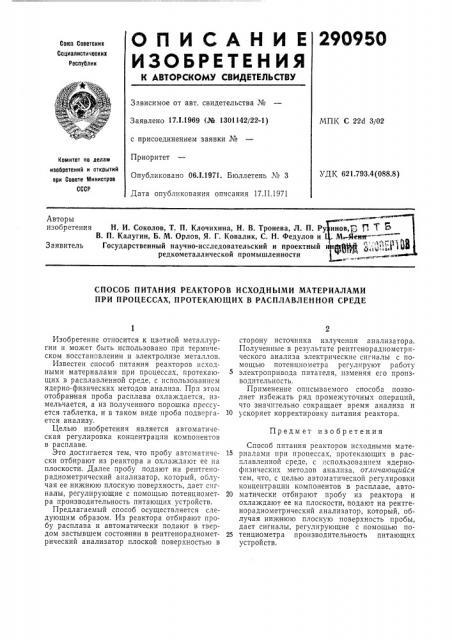 Способ питания реакторов исходными материалами при процессах, протекающих в расплавленной среде (патент 290950)