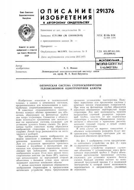 Патент ссср  291376 (патент 291376)