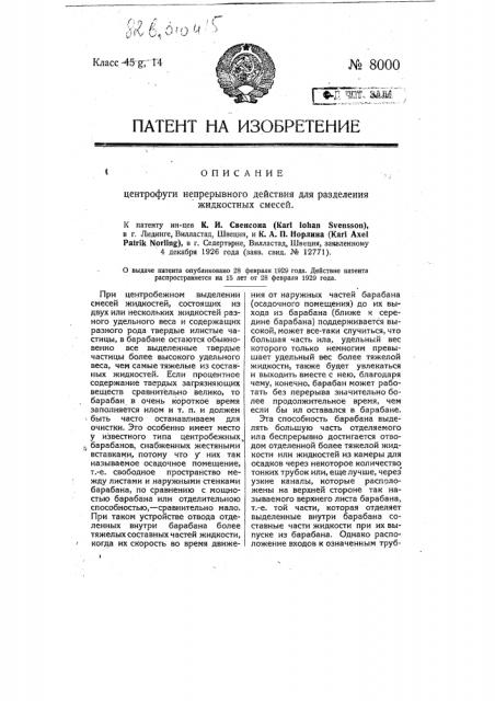 Центрифуга непрерывного действия для разделения жидкостных смесей (патент 8000)