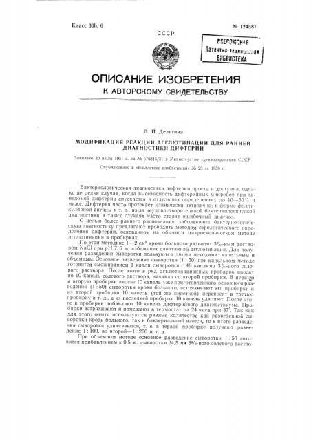 Модификация реакции агглютинации для ранней диагностики дифтерии (патент 124587)