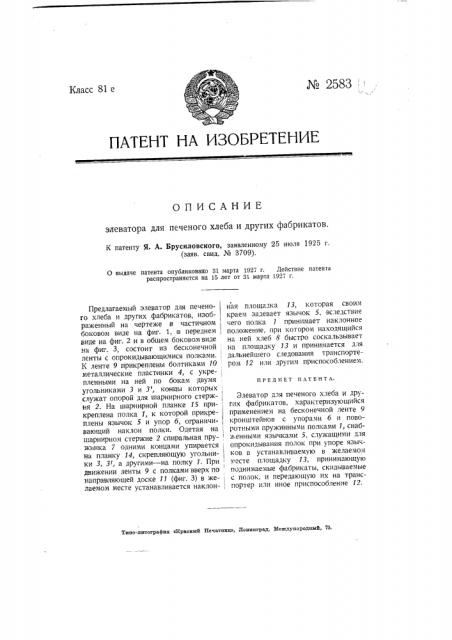 Элеватор для печеного хлеба и других фабрикатов (патент 2583)