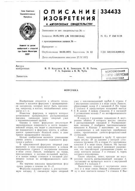 Патент ссср  334433 (патент 334433)