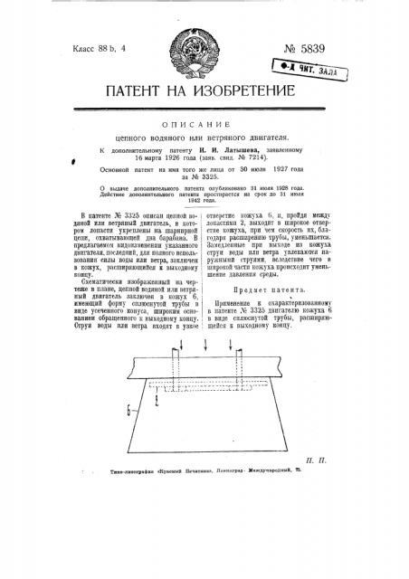 Цепной водяной или ветряный двигатель (патент 5839)