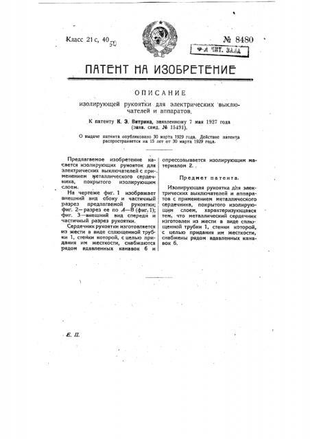 Изолирующая рукоятка для электрических выключателей и аппаратов (патент 8480)