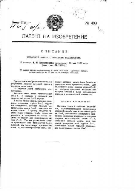 Катодная лампа с внешним подогревом (патент 493)