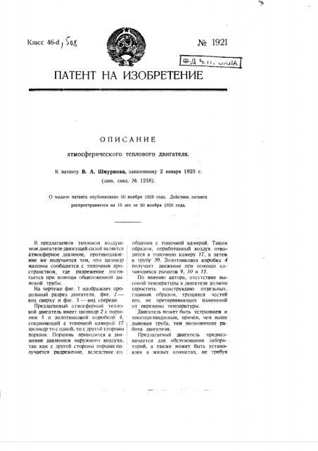 Атмосферический тепловой двигатель (патент 1921)