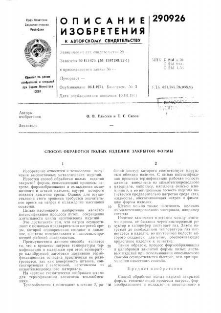 Патент ссср  290926 (патент 290926)