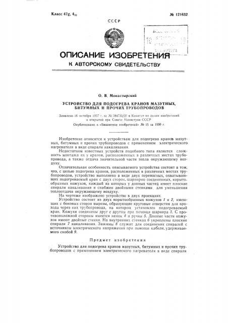 Устройство для подогрева кранов мазутных, битумных и проч. трубопроводов (патент 121632)