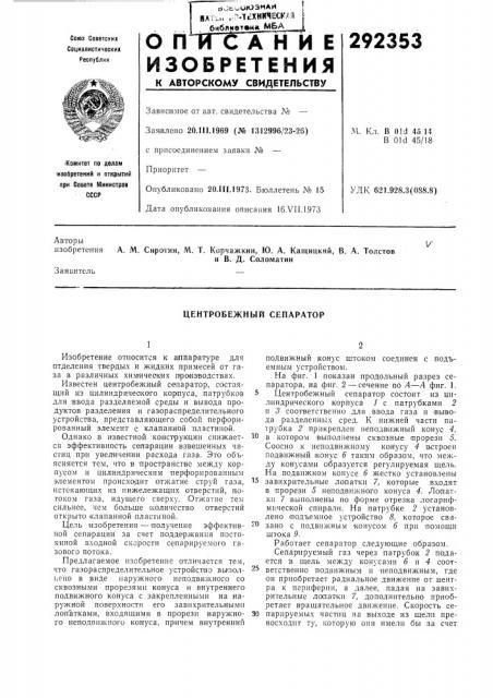 Центробежный сепаратор (патент 292353)