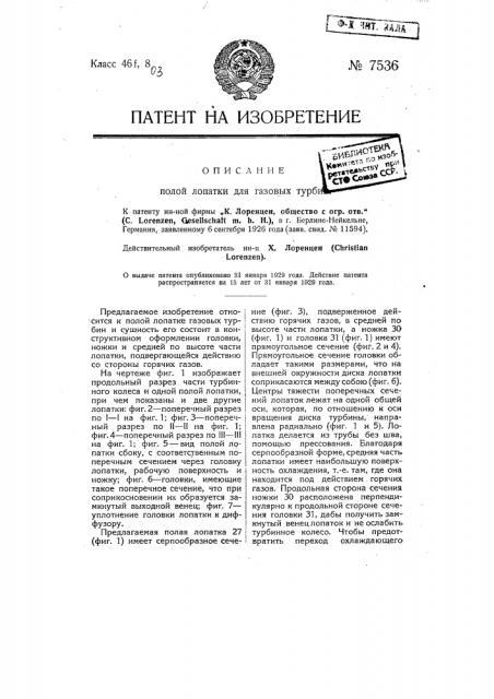 Полая лопатка для газовых турбин (патент 7536)