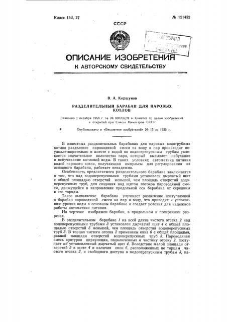 Разделительный барабан для паровых котлов (патент 121452)