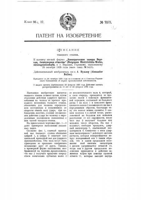 Ткацкий станок (патент 7873)