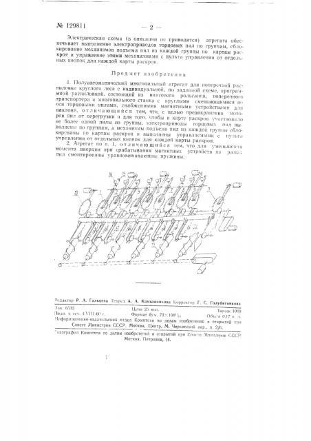Полуавтоматический многопильный агрегат (патент 129811)