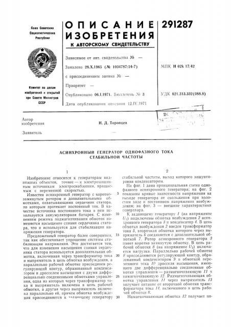Асинхронный генератор однофазного тока стабильной частоты (патент 291287)