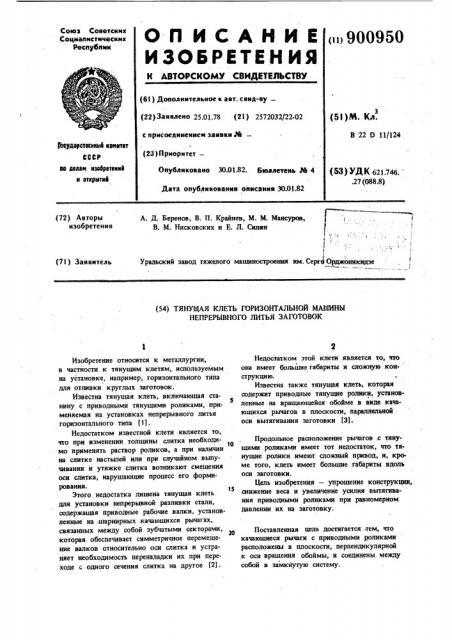 Тянущая клеть горизонтальной машины непрерывного литья заготовок (патент 900950)
