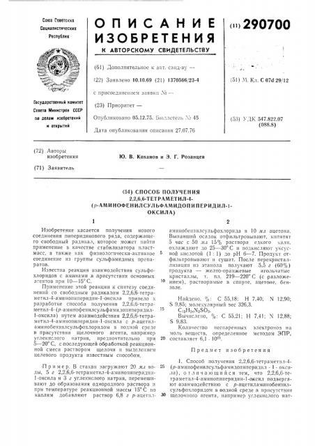 Способ получения 2,2,6,6-тетраметил-4( - аминофенилсульфамидопиперидил-1-оксила) (патент 290700)