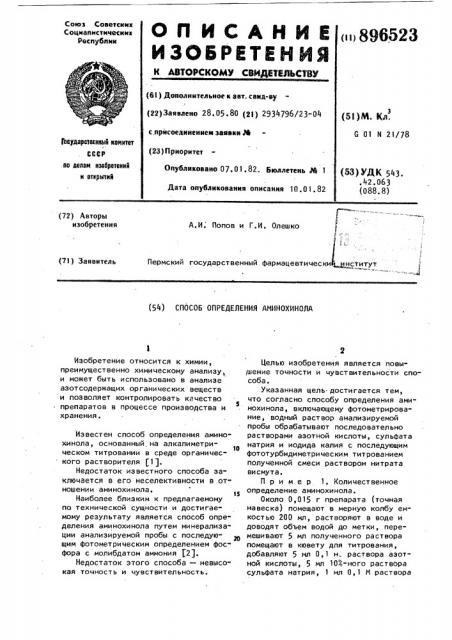 Способ определения аминохинола (патент 896523)